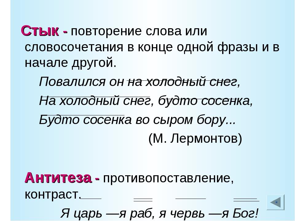 Стык - повторение слова или словосочетания в конце одной фразы и в начале др...