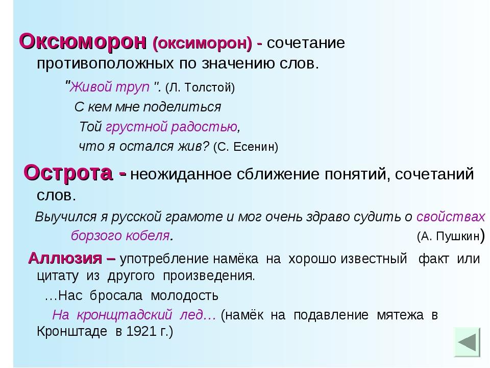 """Оксюморон (оксиморон) - сочетание противоположных по значению слов. """"Живой т..."""