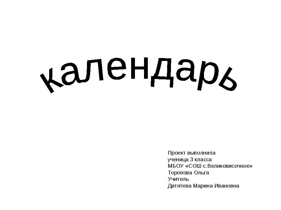 Проект выполнила ученица 3 класса МБОУ «СОШ с.Великовисочное» Торопова Ольга...