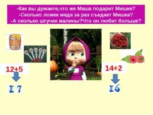 -Как вы думаете,что же Маша подарит Мишке? -Сколько ложек меда за раз съедает