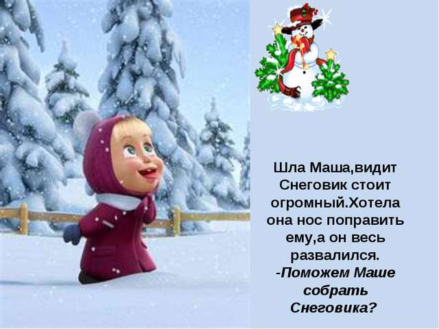 Шла Маша,видит Снеговик стоит огромный.Хотела она нос поправить ему,а он весь...