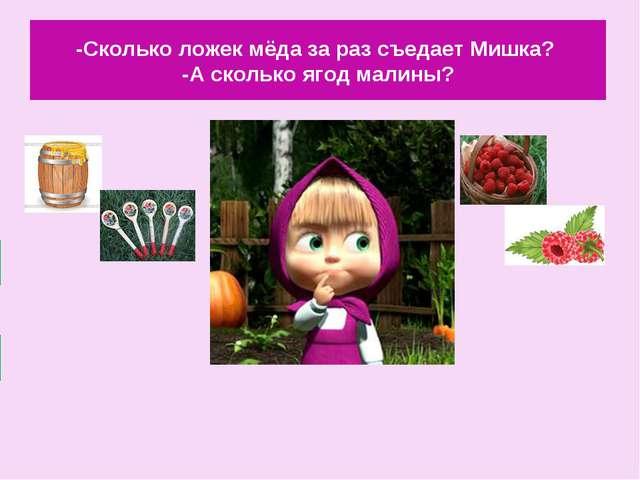 -Сколько ложек мёда за раз съедает Мишка? -А сколько ягод малины? 12+5 14+2