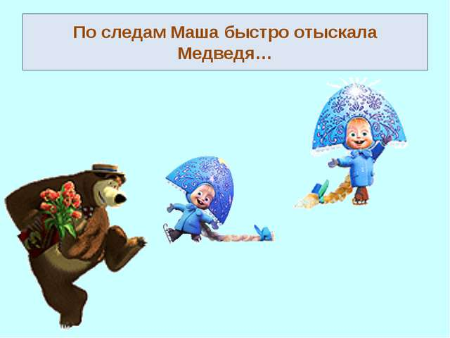 По следам Маша быстро отыскала Медведя…