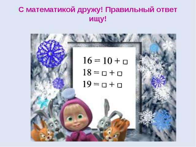 С математикой дружу! Правильный ответ ищу! 6 10 8 10 9