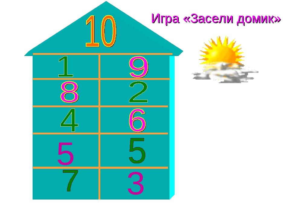 Игра «Засели домик» 5 3