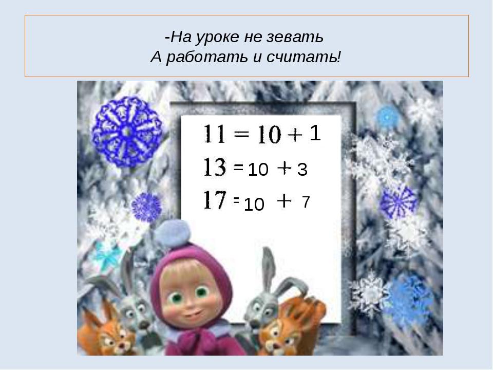 -На уроке не зевать А работать и считать! 1 10 3 10 7