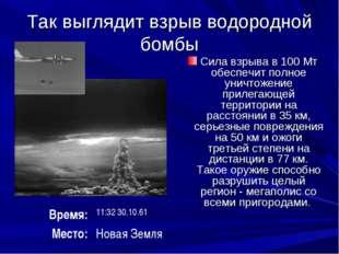 Так выглядит взрыв водородной бомбы Сила взрыва в 100 Мт обеспечит полное уни
