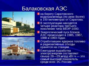 Балаковская АЭС на берегу Саратовского водохранилища (по реке Волге) в 150 ки