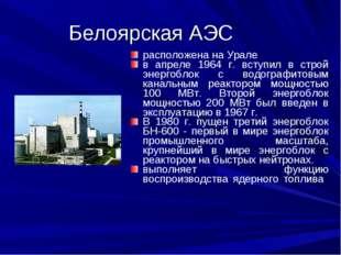 Белоярская АЭС расположена на Урале в апреле 1964 г. вступил в строй энергобл