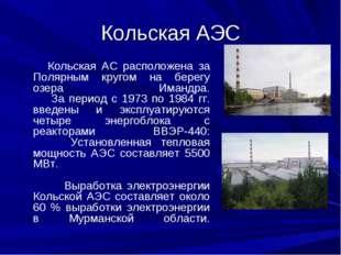 Кольская АЭС Кольская АС расположена за Полярным кругом на берегу озера Иманд
