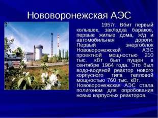 Нововоронежская АЭС 1957г. Вбит первый колышек, закладка бараков, первые жилы