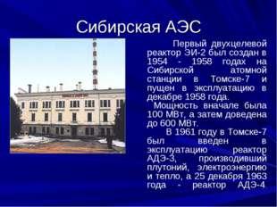 Сибирская АЭС Первый двухцелевой реактор ЭИ-2 был создан в 1954 - 1958 годах