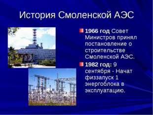 История Смоленской АЭС 1966 год Совет Министров принял постановление о строит