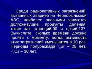 Среди радиоактивных загрязнений, вызванных аварией на Чернобыльской АЭС, наи