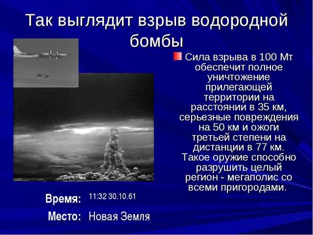 Так выглядит взрыв водородной бомбы Сила взрыва в 100 Мт обеспечит полное уни...