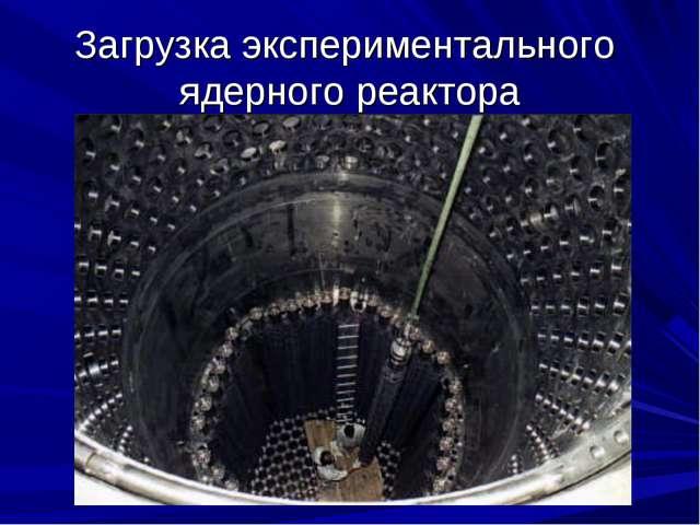 Загрузка экспериментального ядерного реактора