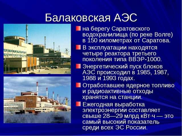 Балаковская АЭС на берегу Саратовского водохранилища (по реке Волге) в 150 ки...