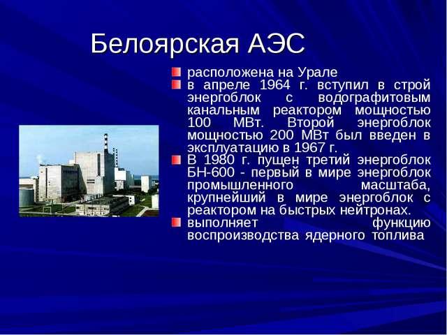 Белоярская АЭС расположена на Урале в апреле 1964 г. вступил в строй энергобл...