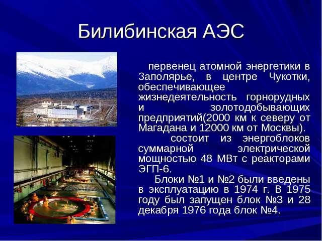 Билибинская АЭС первенец атомной энергетики в Заполярье, в центре Чукотки, об...
