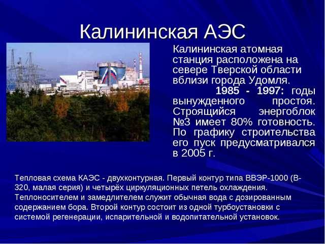 Калининская АЭС Калининская атомная станция расположена на севере Тверской об...