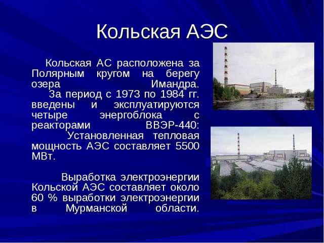 Кольская АЭС Кольская АС расположена за Полярным кругом на берегу озера Иманд...