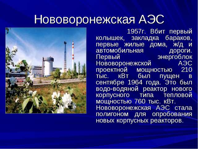 Нововоронежская АЭС 1957г. Вбит первый колышек, закладка бараков, первые жилы...