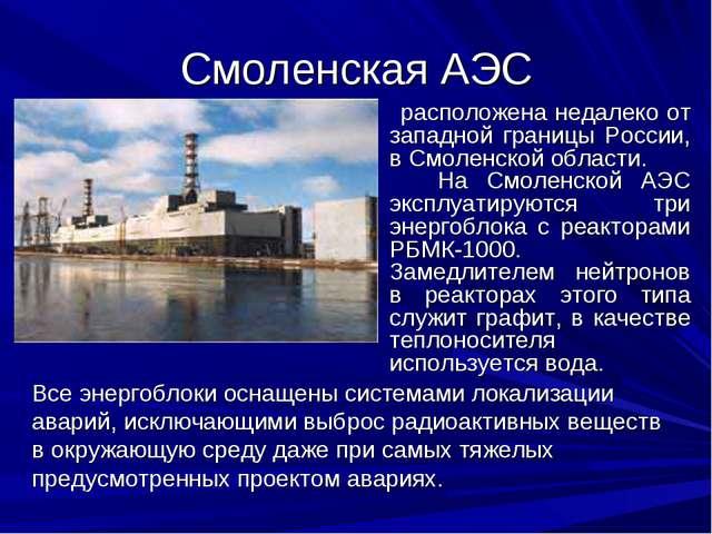 Смоленская АЭС расположена недалеко от западной границы России, в Смоленской...
