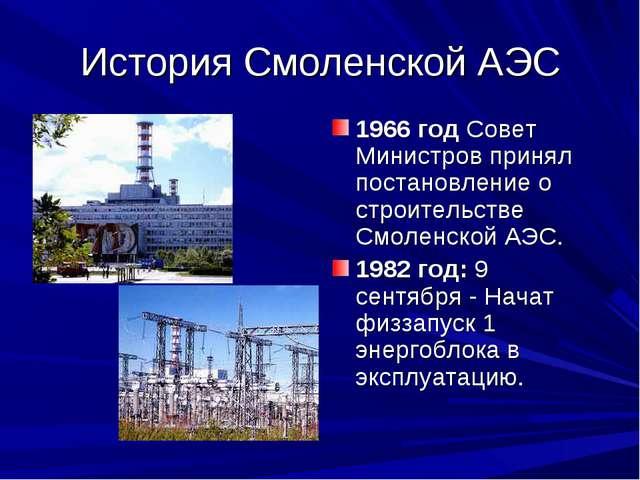 История Смоленской АЭС 1966 год Совет Министров принял постановление о строит...