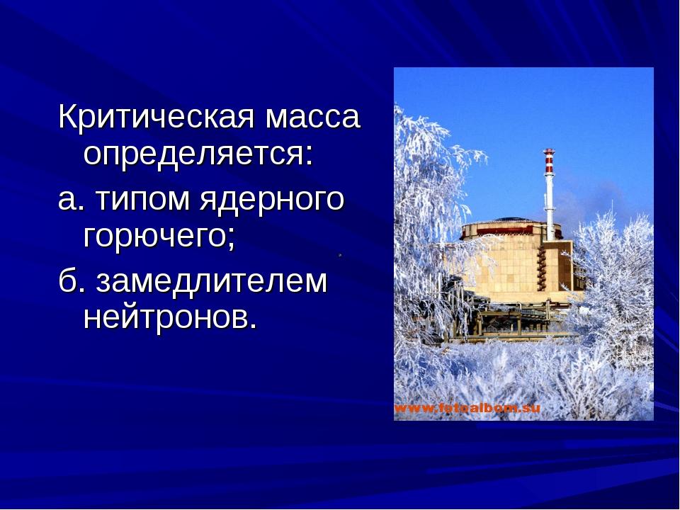 Критическая масса определяется: а. типом ядерного горючего; б. замедлителем н...