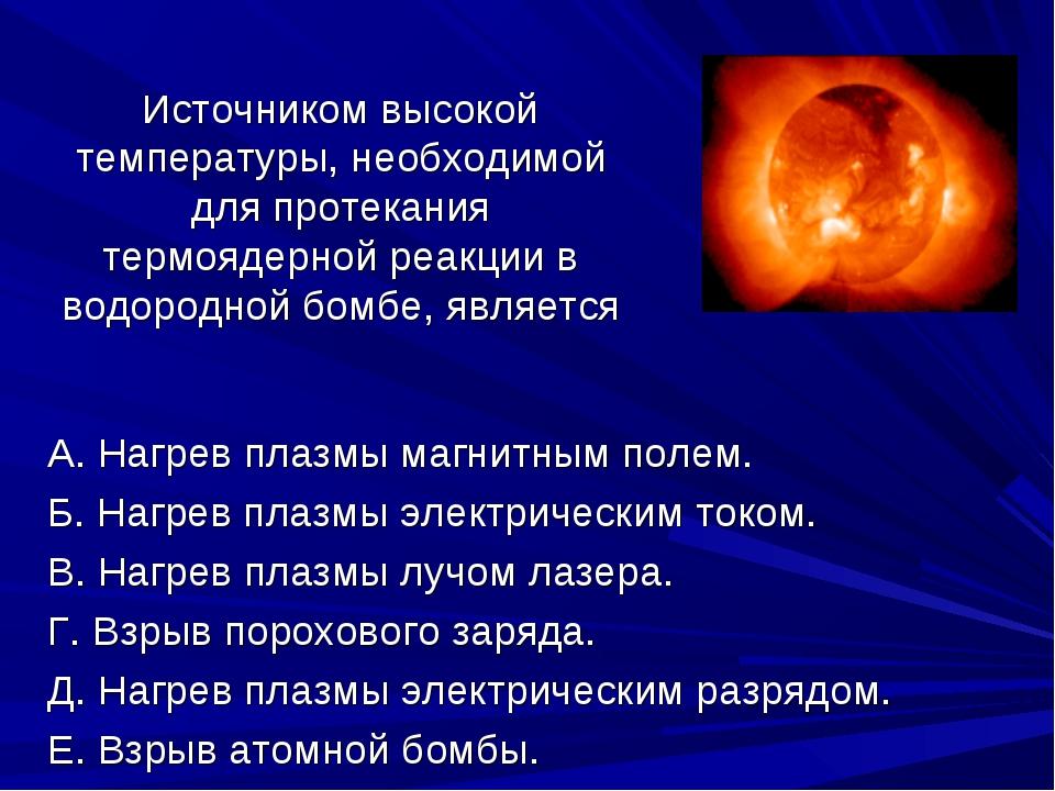 Источником высокой температуры, необходимой для протекания термоядерной реакц...