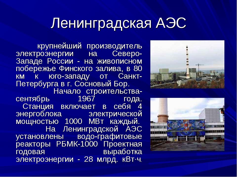 Ленинградская АЭС крупнейший производитель электроэнергии на Северо-Западе Ро...