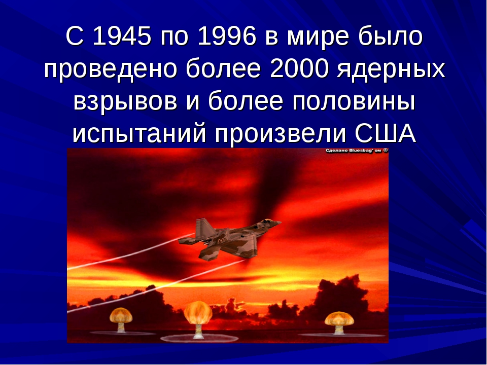С 1945 по 1996 в мире было проведено более 2000 ядерных взрывов и более полов...