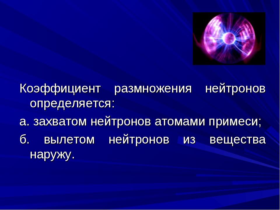 Коэффициент размножения нейтронов определяется: а. захватом нейтронов атомами...