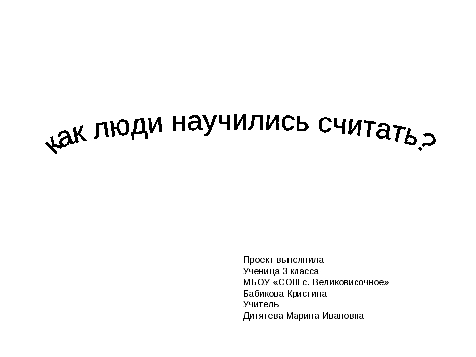 Проект выполнила Ученица 3 класса МБОУ «СОШ с. Великовисочное» Бабикова Крист...