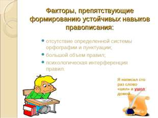 Факторы, препятствующие формированию устойчивых навыков правописания: отсутст