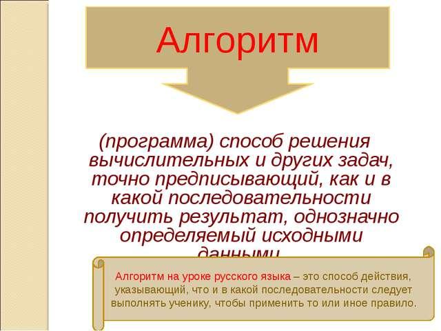 Алгоритм (программа) способ решения вычислительных и других задач, точно пред...