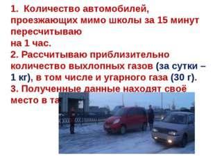 1. Количество автомобилей, проезжающих мимо школы за 15 минут пересчитываю н