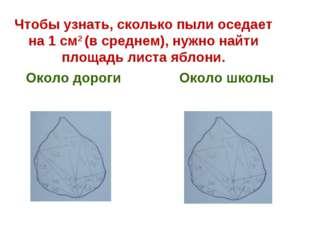Чтобы узнать, сколько пыли оседает на 1 см2 (в среднем), нужно найти площадь