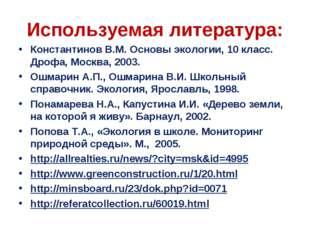 Используемая литература: Константинов В.М. Основы экологии, 10 класс. Дрофа,