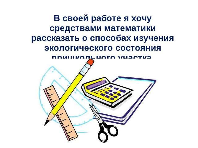 В своей работе я хочу средствами математики рассказать о способах изучения э...