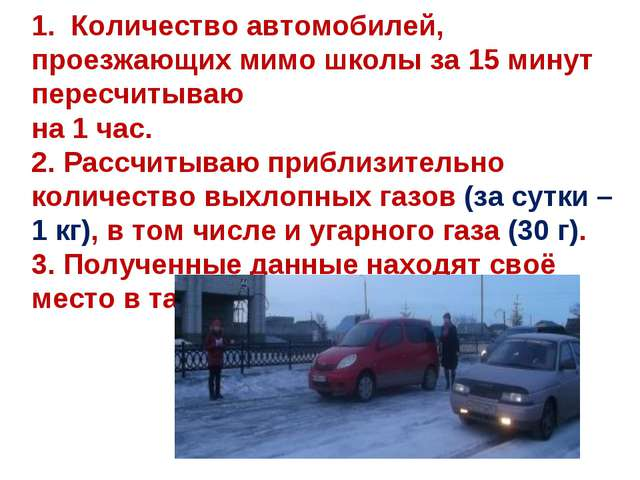 1. Количество автомобилей, проезжающих мимо школы за 15 минут пересчитываю н...