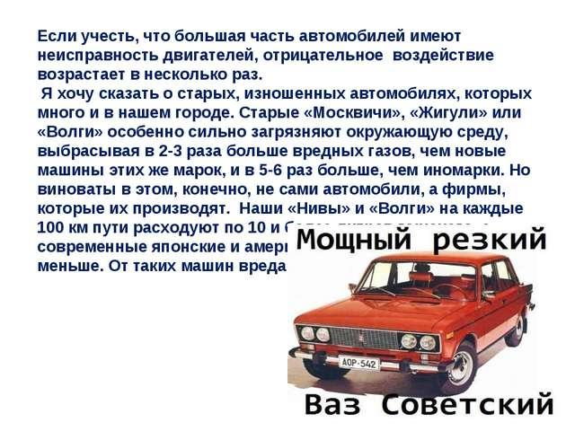 Если учесть, что большая часть автомобилей имеют неисправность двигателей, от...
