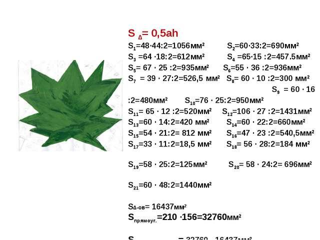 Ѕ ∆= 0,5ah Ѕ1=48∙44:2=1056мм2 Ѕ2=60∙33:2=690мм2 Ѕ3 =64 ∙18:2=612мм2 Ѕ4 =65∙15...