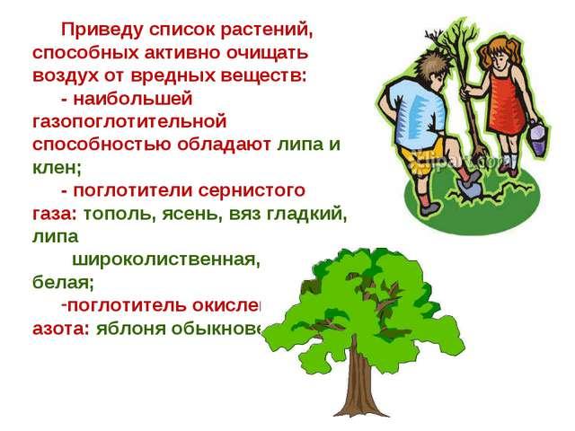 Приведу список растений, способных активно очищать воздух от вредных веществ:...