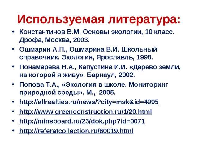 Используемая литература: Константинов В.М. Основы экологии, 10 класс. Дрофа,...
