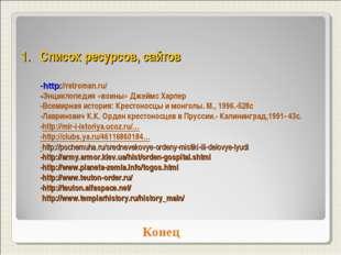 Список ресурсов, сайтов -http://retroman.ru/ -Энциклопедия «воины» Джеймс Хар