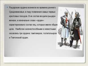 Рыцарские ордена возникли во времена раннего Средневековья, в пору появления