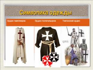 Символика одежды Орден тамплиеров Орден госпитальеровТевтонский орден Берна