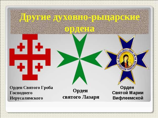 Другие духовно-рыцарские ордена Орден Святой Марии Вифлеемской Орден святого...