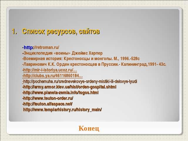 Список ресурсов, сайтов -http://retroman.ru/ -Энциклопедия «воины» Джеймс Хар...